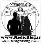 وبلاگ مهندسی پزشکی